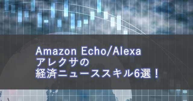 アレクサの経済ニューススキル6選