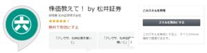 株価教えて!by松井証券スキル