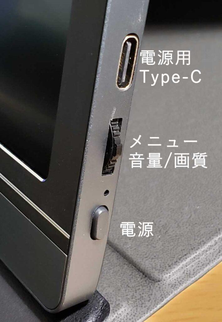 JN-MD-IPS1562FHDR右側パネル。 上から電源専用USB-C、音量や画質を調整するジョグダイアル、そして入力ソース切り替えを兼ねた電源ボタン。