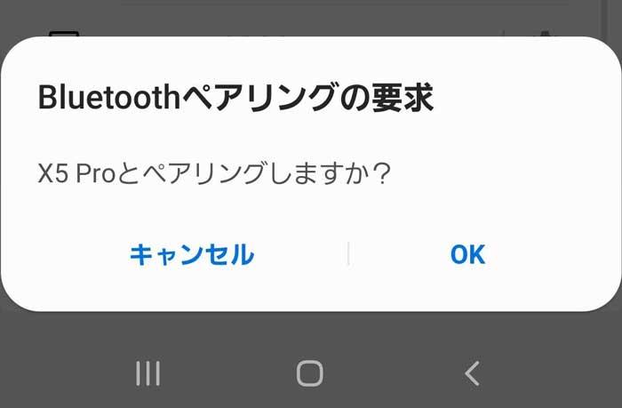 Bluetoothペアリング要求_vanzon X5 Pro