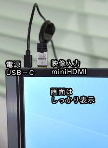 JN-MD-IPS1562FHDRのmini HDMI接続時に左側のUSB-Cから電源供給できるますか?