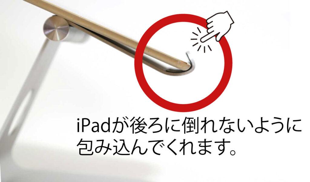 iPadが後ろに倒れないように包み込む
