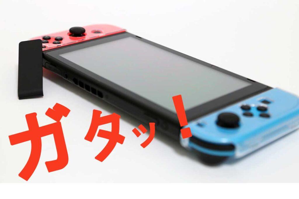 Nintendo Switch(ニンテンドースイッチ)を動かそうとすると倒れることも
