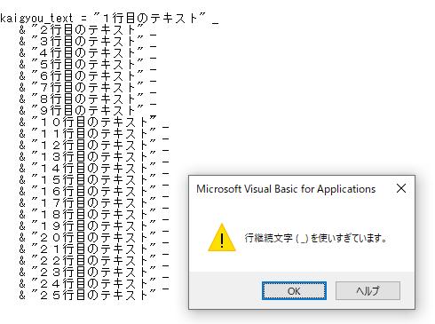 「行継続文字を使いすぎています」というメッセージ。