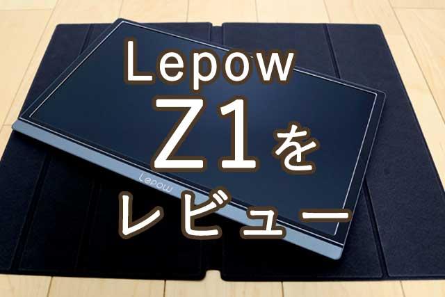 モバイルモニター、モバイルディスプレイlepow z1(lepowz1)をレビュー タイトル