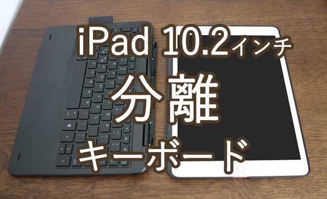 iPad 10.2 キーボード ケース第7世代2019モデル Bluetoothキーボードカバー343 DIY/七色バックライト付き レビュー
