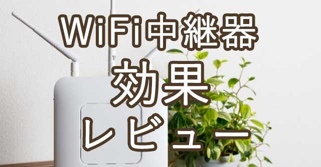WiFi中継器「WEX-733DHPS」の効果レビュー