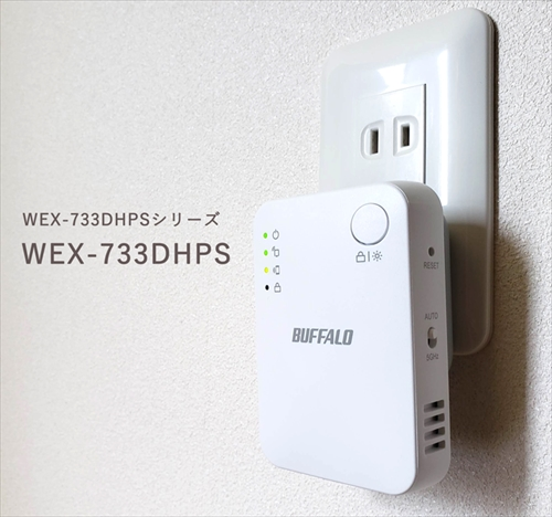 wifi中継機「WEX-733DHPS」の効果