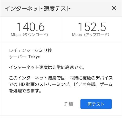 インターネット速度テスト結果 ダウンロード140.6Mbps アップロード152.5Mbps
