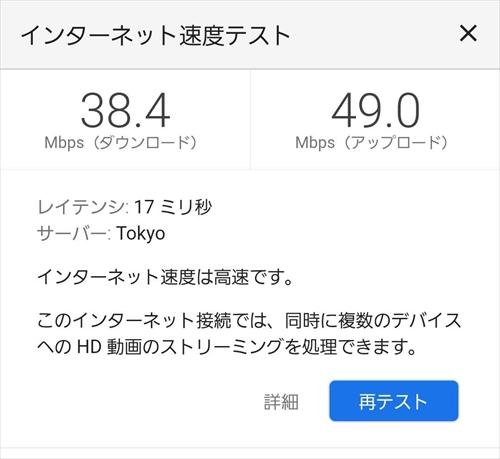 インターネット速度テスト結果 ダウンロード38.4Mbps アップロード49.0Mbps