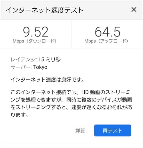 インターネット速度テスト結果 ダウンロード9.52Mbps アップロード64.5Mbps
