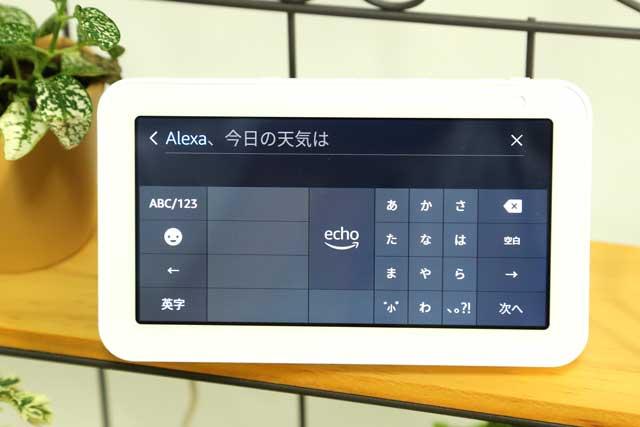 Echo Show 5「タップでアレクサ」の設定