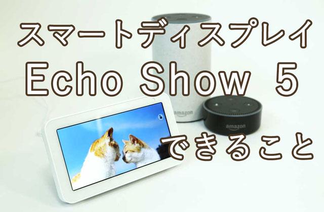 Echo Show 5にできること
