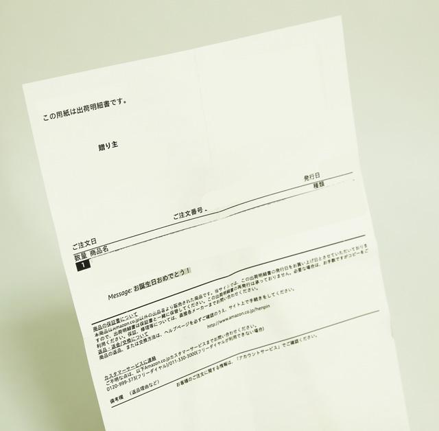 amazon ギフト設定で商品に添付された納品書(一部加工しています)