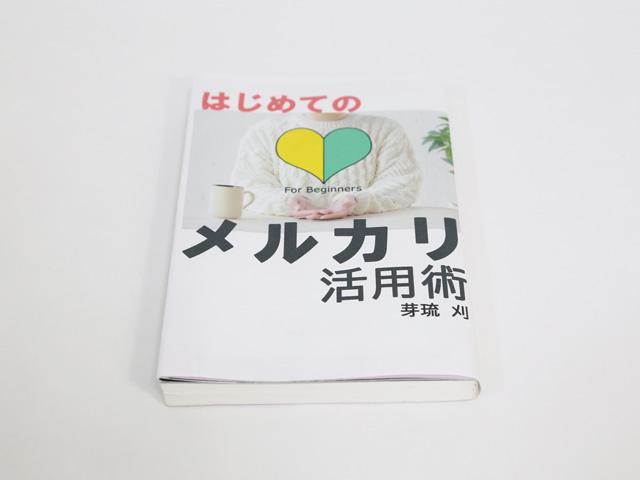 本を直置きした写真