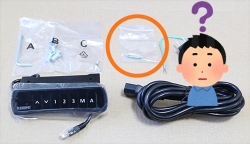 昇降式電動スタンディングデスク「FlexiSpot E6シリーズ」に同梱されたネジ