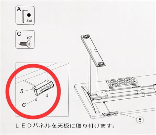 スタンディングデスク「FlexiSpot E6シリーズ」のコントロールパネルにはCネジを利用するとあるが、短くて取り付けできず。