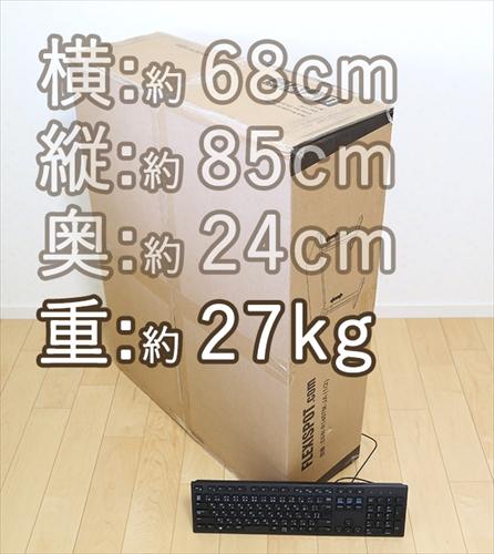 スタンディングデスク「FlexiSpot E6シリーズ」脚部分の配送サイズ68cm×85cm×24cmで重さ27kg