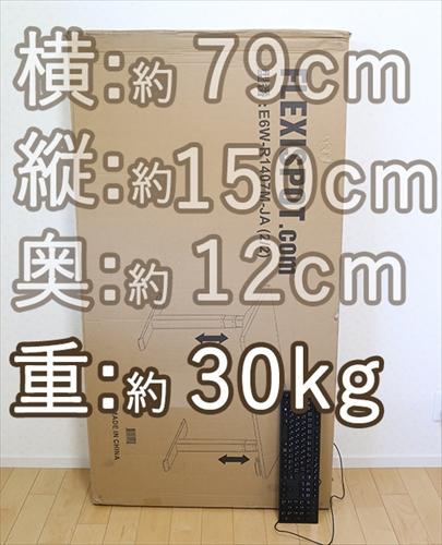 昇降式電動スタンディングデスク「FlexiSpot E6シリーズ」天板の配送サイズ79cm×150cm×12cm。重さ30kg