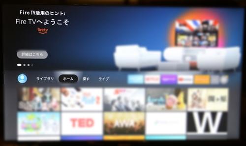 Fire TV Stick(第3世代)メニュー