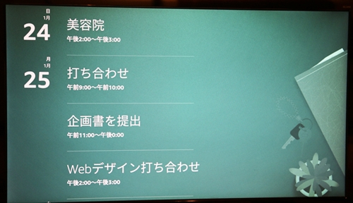 Fire TV Stick(第3世代)でスケジュールを表示した様子