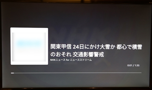 NHKスキル 画面
