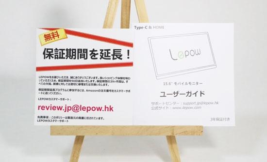 lepowの3年保証とユーザーガイド