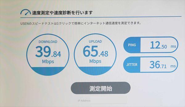 Wi-Fiでの速度計測結果