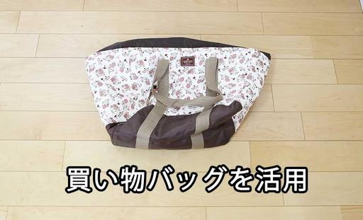 買い物バッグを活用して運ぼう|CORSAIR(コルセア)社製「T3 RUSH」ゲーミングチェアの組み立て