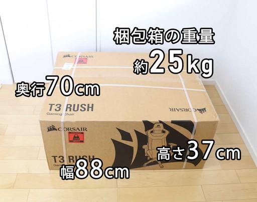 梱包箱の重さ25kg;高さ37cm;幅88cm;奥行70cm|CORSAIR(コルセア)社製「T3 RUSH」ゲーミングチェアの組み立て