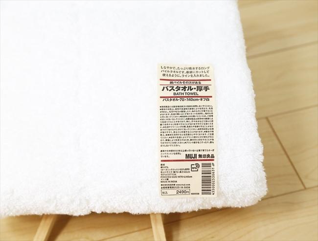 無印良品のオーガニックコットン100%バスタオル幅70cm、長さ140cm、税込み2490円
