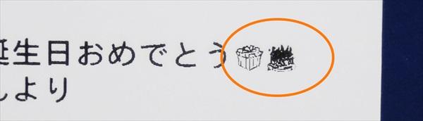amazonギフトラッピングのメッセージに絵文字を使うと印字されないケースがある